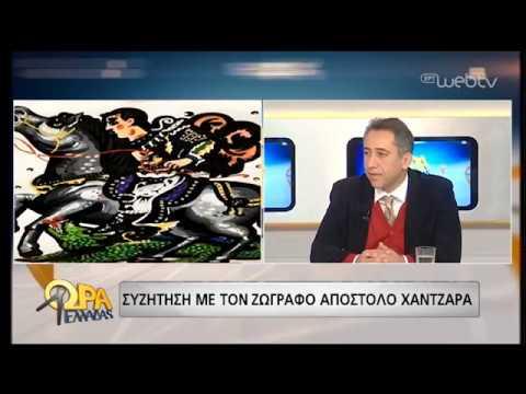 Πινελιές με ελληνική σοφία… | 21/03/19 | ΕΡΤ