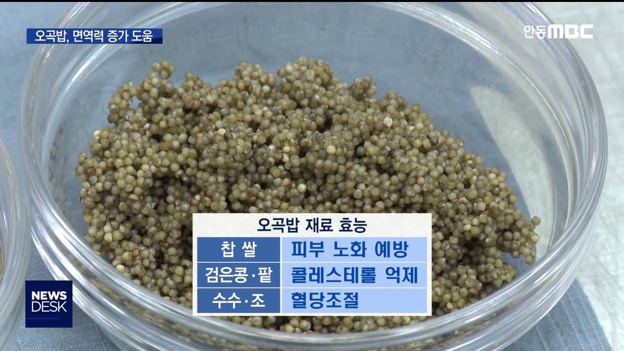 R)내일 대보름··오곡밥 먹고 면역력 높이세요