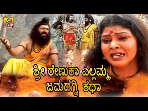 Saundatti Yellamma Thayi Jamadagni Katha | Yellamma Charitre |Sri Renuka Yellamma Bhakthi Geethegalu