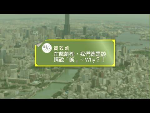 2016城市講堂04/30黃致凱/在戲劇裡,我們總是談情說「唉」。Why?!