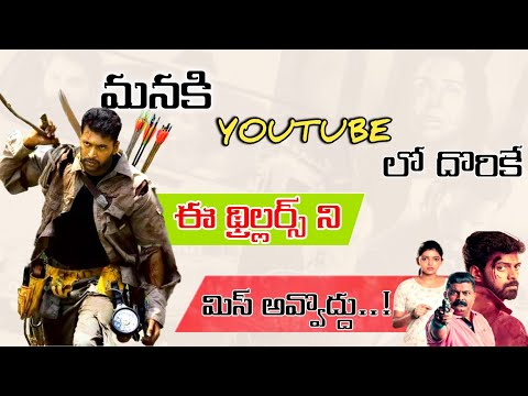 telugu thriller movies available in youtube | part - 2 |telugu dubbed thriller movies | Filmy Hunt
