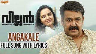 image of Angakale Full Song With Lyrics | Mohanlal | Manju Warrier | Raashi | Vishal
