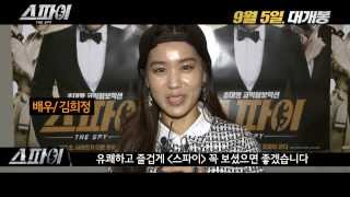 Nonton 스파이 (THE SPY, 2013) VIP 시사회 현장 영상 Film Subtitle Indonesia Streaming Movie Download