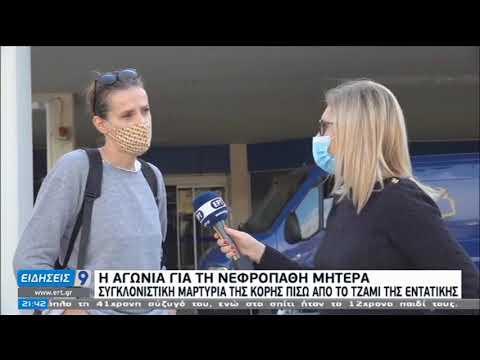 Πάλεψαν με την Covid – Ο ιός δεν είναι ανίκητος | 14/11/20 | ΕΡΤ