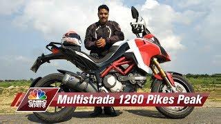 10. Ducati Multistrada 1260 Pikes Peak Review   Awaaz Overdrive
