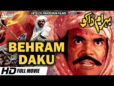 BEHRAM DAKU - SULTAN RAHI & ASIYA - OFFICIAL PAKISTANI MOVIE