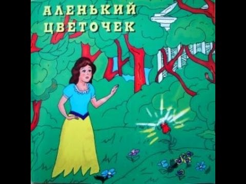 Аленький цветочек аудиосказка: Аудиосказки - Сказки для детей - Сказки