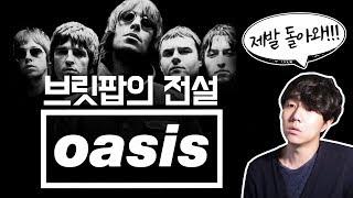 #브릿팝 의 전설!! #오아시스 (Oasis)의 모든것   당민리뷰