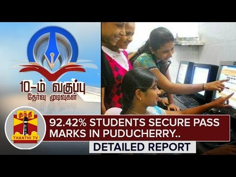 SSLC-Results-2016--92-42%-Students-secure-pass-marks-in-Puducherry-Detailed-Report