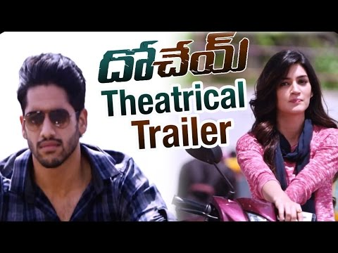 Dohchay Telugu Movie Trailer | Dohchay Theatrical Trailer