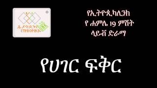 Yehager Feqer Ethiopikalink Live Drama