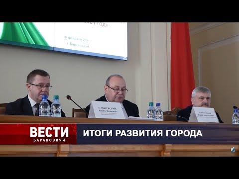 Вести Барановичи 02 марта 2021.