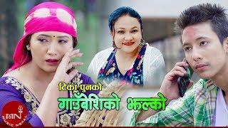 Gaubesiko Jhalko (Pardeshi) - Tika Pun & Sandesh Malla