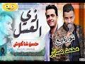 اغنية زى العسل - حسن شاكوش توزيع محمد صابر شغل افراح اكتسااااااح