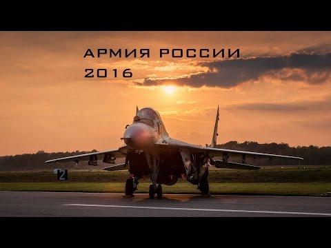Армия России 2016 \ Russian Army 2016 (HD)