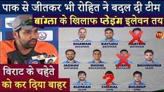 एशिया कप: भारत-बांग्लादेश मैच आज.. रोहित ने बदल दी पाक को हराने वाली टीम