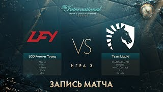 LGD.FY vs Liquid, The International 2017, финал нижней сетки, Игра 2