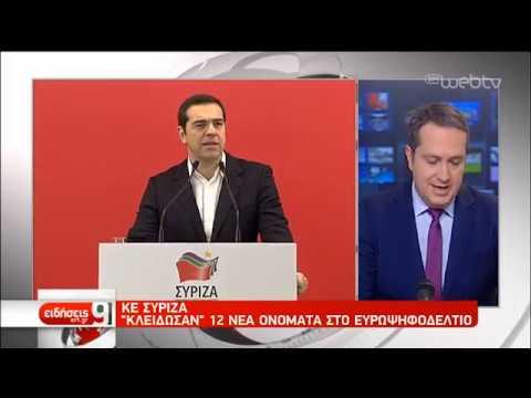 ΚΕ ΣΥΡΙΖΑ για τις υποψηφιότητες του ευρωψηφοδελτίου | 09/04/19 | ΕΡΤ