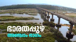 Bharathapuzha Fifth Part | Ente puzha | എന്റെ പുഴ |  22 Dec 2015 Video