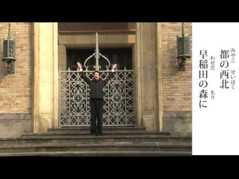 早稲田大学校歌カラオケ