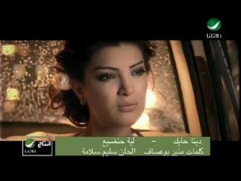 دينا حايك - ليه حنضيع...