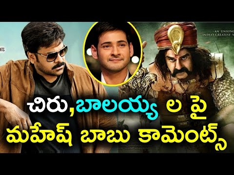 Mahesh Babu Shocking Comments on Chiranjeevi Khaidi No 150 & Balakrishna Gautamiputra Satakarni
