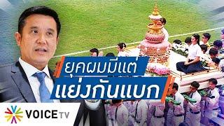 "Talking Thailand - ยุ่งอะไรกับเด็ก! ทั้ง""สลิ่ม–ชัยวุฒิ""ไม่ต้องคุย ยุคผมมีแต่แย่งแบกเสลี่ยงพระเกี้ยว"
