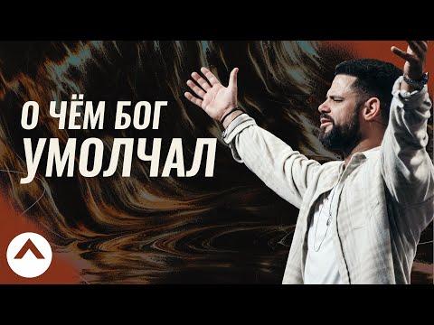 О чём Бог умолчал: Вера мацой | Пастор Стивен Фуртик | Церковь Elevation
