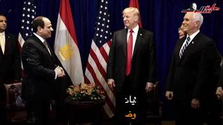 تفاصيل القمة المصرية الأمريكية