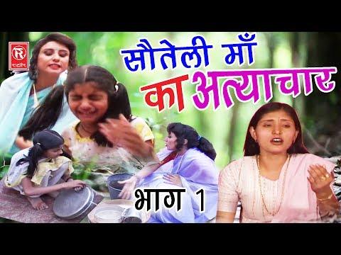 Video New Dehati Kissa   सौतेली माँ का अत्याचार भाग 1   Soteli Ma Ka Atyachar Part 1   Sadhna   Rathor download in MP3, 3GP, MP4, WEBM, AVI, FLV January 2017
