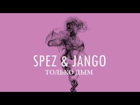 Spez feat. Jango - Только дым (2017)