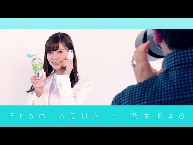 From AQUA 白石麻衣 インタビュー動画