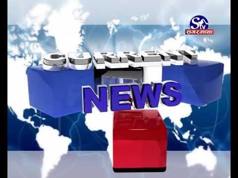 (बाम एकतामा अर्को लफडा #CURRENT_NEWS - Duration: 23 minutes.)