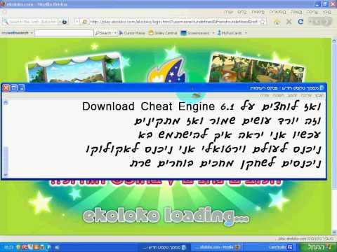 מדריך לתוכנה cheat engine