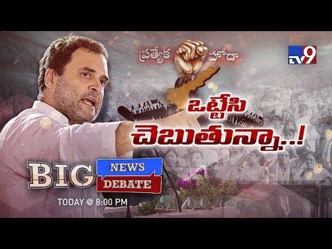 Big News Big Debate: Rahul Gandhi stands for AP Special Status || Rajinikanth TV9