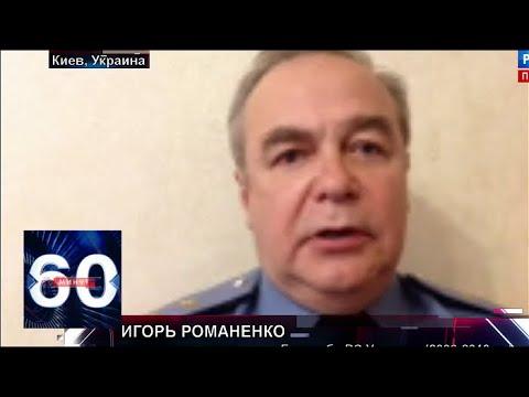 Игорь Романенко: Украина не даст повторения Крыма 60 минут от 20.07.18 - DomaVideo.Ru