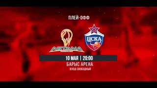 Match preview VTB United league — 1/4 final (3/3): «Astana» — CSKA