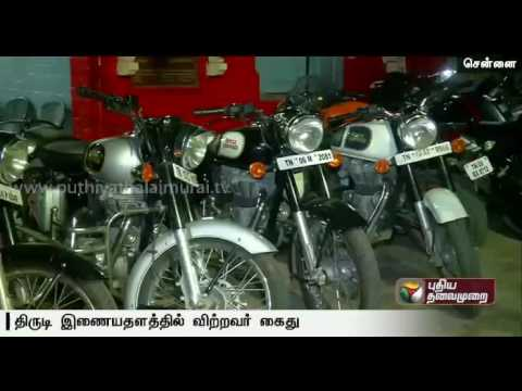Sale-of-robbed-two-wheelers-through-the-internet