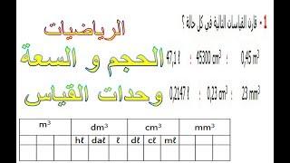 الرياضيات السادسة إبتدائي - الحجم و السعة وحدات القياس تمرين 8