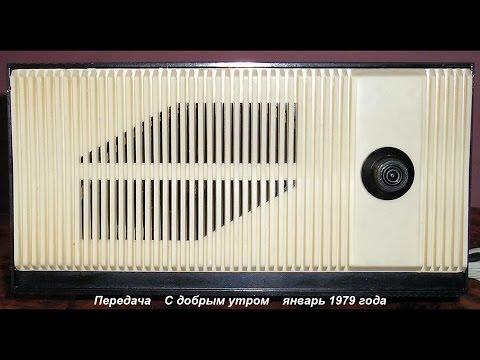 СССР.С добрым утром.Радиопередача. Январь 1979 года. (видео)