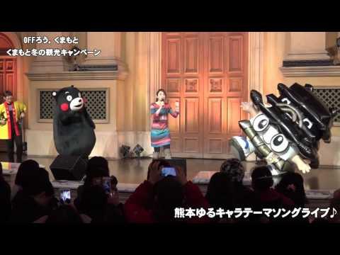 熊本ゆるキャラテーマソングライブ♪(お台場)