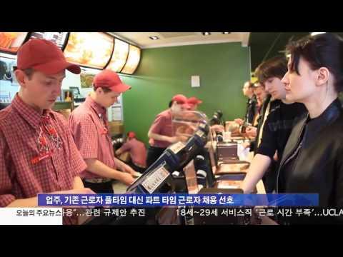 LA 젊은층 서비스직  일할 시간 부족  12.13.16 KBS America News