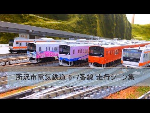 【Nゲージ】所沢市電気鉄道 走行シーン集 vol.1