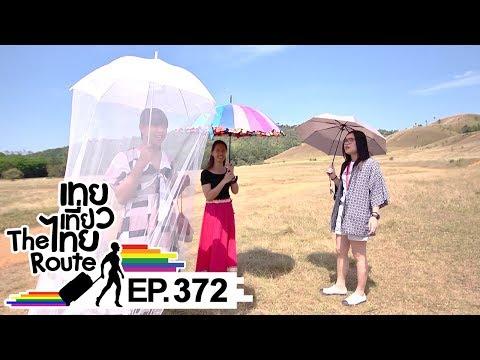 เทยเที่ยวไทย The Route | ตอน 372 | พาเที่ยว อ.กระบุรี จ.ระนอง