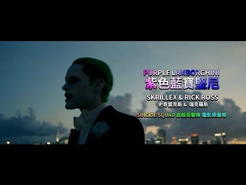 《Suicide Squad The Album自殺突擊隊 電影原聲帶》Skrillex & Rick Ross史奇雷克斯&瑞克羅斯 - Purple Lamborghini紫色藍寶堅尼