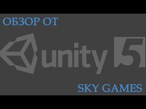 Обзор Unity 5.0