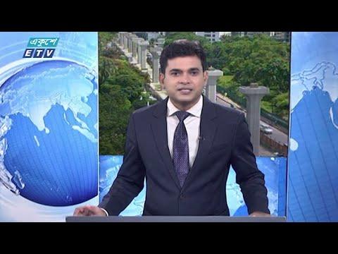 02 PM News || দুপুর ০২টার সংবাদ || 15 July 2020 || ETV News