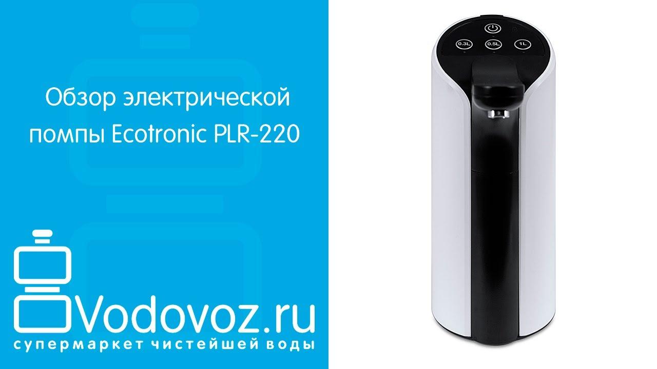 Обзор электрической помпы для воды Ecotronic PLR-220 на аккумуляторе с USB-адаптером
