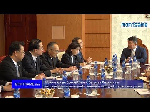 Монгол Улсын Ерөнхийлөгч Х.Баттулга Япон улсын парламентын зөвлөхүүдийн танхимын гишүүдийг хүлээн авч уулзав