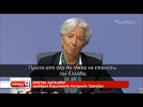 Κριστίν Λαγκάρντ: Θετικά σχόλια για την ελληνική οικονομία   12/12/2019   ΕΡΤ